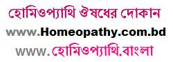 homeopathy.com.bd